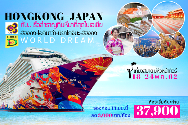 WORLD DREAM 18-24 MAY 19